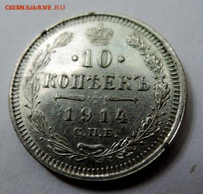 10 копеек 1914 г. ВС до 17.09 в 22.00 - а3.JPG
