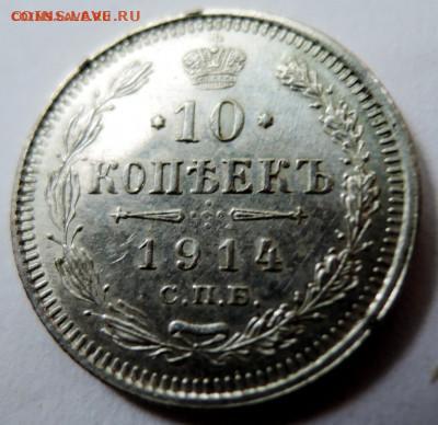 10 копеек 1914 г. ВС до 17.09 в 22.00 - а2.JPG