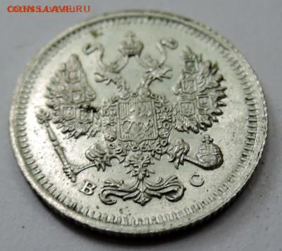 10 копеек 1914 г. ВС до 17.09 в 22.00 - а1.JPG