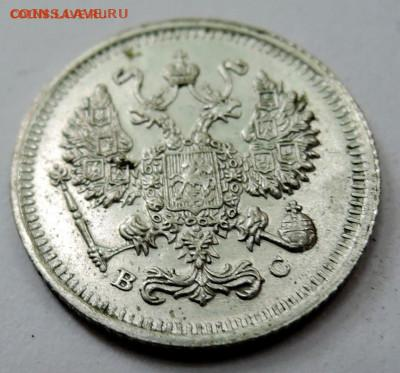 10 копеек 1914 г. ВС до 17.09 в 22.00 - а.JPG