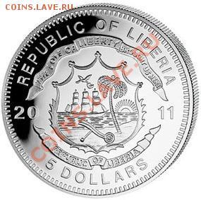 Монеты,связанные с жд! - либерия