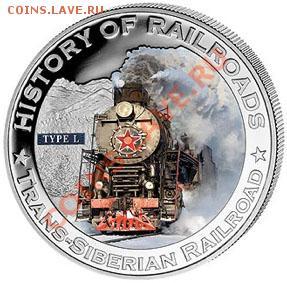 Монеты,связанные с жд! - «Транссибирская железная дорога»