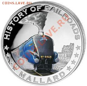 Монеты,связанные с жд! - «Паровоз Маллард»
