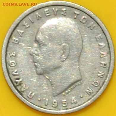 Греция 1 драхма 1954. 19. 09. 2020 в 22 - 00. - DSC_0650.JPG