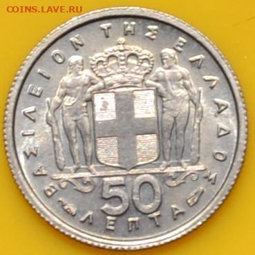 Греция 50 лепта 1957. 19. 09. 2020 в 22 - 00. - DSC_0655.JPG