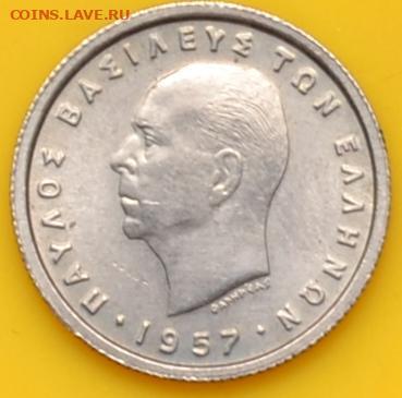 Греция 50 лепта 1957. 19. 09. 2020 в 22 - 00. - DSC_0656.JPG