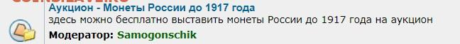 Правила аукционов форума Самара Нумизматика - аукцион.