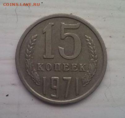 15 копеек 1971 Подлинность - 1