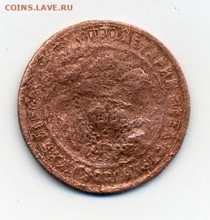 1 Копейка 1921 года. Монета после пожара - 1