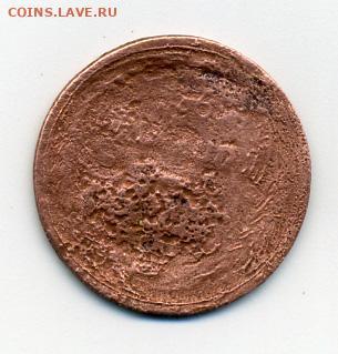 1 Копейка 1921 года. Монета после пожара - 11