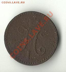 1 КОПЕЙКА СЕРЕБРОМ 1841 - 18411