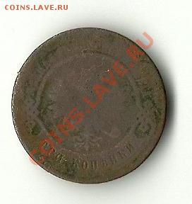 3 КОПЕЙКИ 1876 - 18761