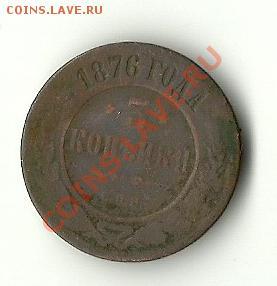 3 КОПЕЙКИ 1876 - 1876
