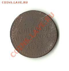 2 КОПЕЙКИ СЕРЕБРОМ 1842 ЕМ - 1842