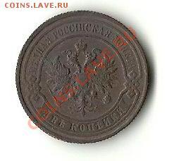 2 КОПЕЙКИ 1913 - 19131
