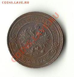 2 КОПЕЙКИ 1914 - 141