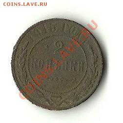 2 КОПЕЙКИ 1915 - 15
