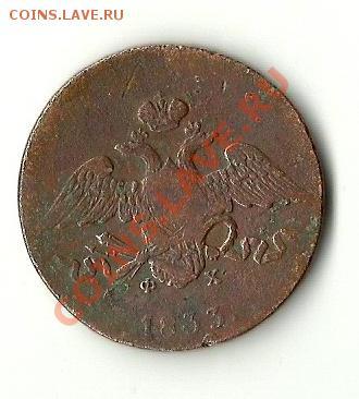5 КОПЕЕК 1833 - 18331