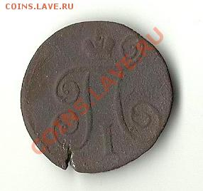 1 КОПЕЙКА 1799 - 17991
