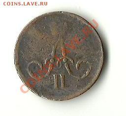 КОПЕЙКА 1859 ЕМ - 18591