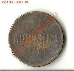 КОПЕЙКА 1859 ЕМ - 1859