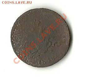 1 КОПЕЙКА 1836 - 18361