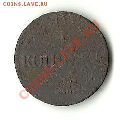 1 КОПЕЙКА 1836 - 1836