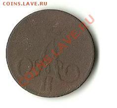 КОПЕЙКА 1855 ЕМ - 551
