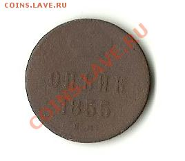 КОПЕЙКА 1855 ЕМ - 55