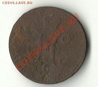 2 КОПЕЙКИ СЕРЕБРОМ 1843 - 431