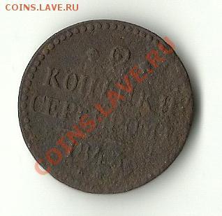 2 КОПЕЙКИ СЕРЕБРОМ 1843 - 43