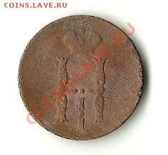 КОПЕЙКА 1852 ЕМ - 521