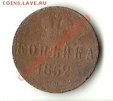 КОПЕЙКА 1852 ЕМ - 52
