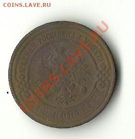 3 КОПЕЙКИ 1908 - 19081