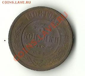 3 КОПЕЙКИ 1908 - 1908