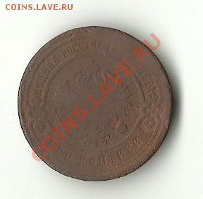3 КОПЕЙКИ 1899 - 991
