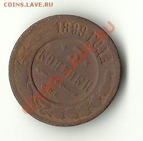 3 КОПЕЙКИ 1899 - 99