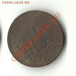 1 КОПЕЙКА 1835 - 18351