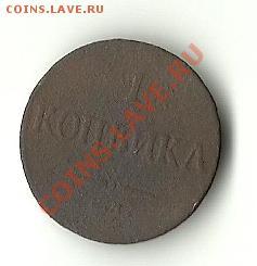 1 КОПЕЙКА 1835 - 1835