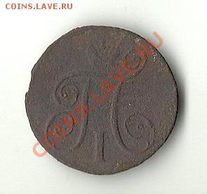 1 КОПЕЙКА 1800 - 18001