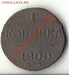 1 КОПЕЙКА 1800 - 1800