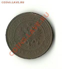 2 КОПЕЙКИ 1915 - 151