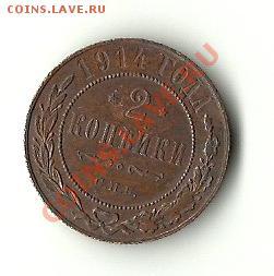 2 КОПЕЙКИ 1914 - 14