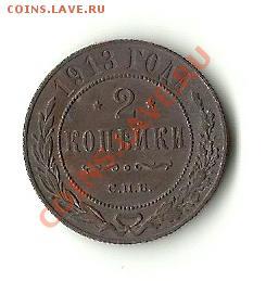2 КОПЕЙКИ 1913 - 1913