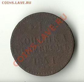 1 КОПЕЙКА СЕРЕБРОМ 1841 - 1841