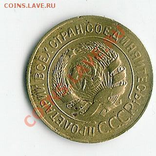 3 коп 1927 - 53 004