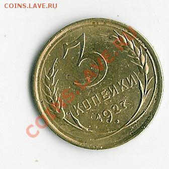 3 коп 1927 - 53 003
