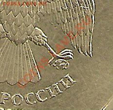 10 рублей 2009г. Шт.1.1А? - сканирование0067