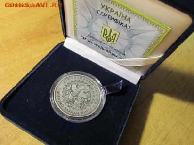 Украина, Польша, Белоруссия, РФ, на инвест серебро и золото - IMG_4861.JPG