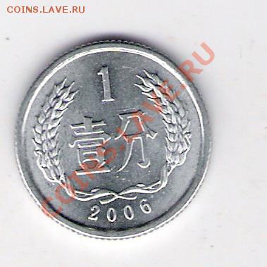 Китай 1 фынь 2006, до 30.09.11 22-00мск. - сканирование0057